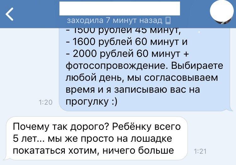 Конная прогулка за 100 рублей или почему наши услуги так дорого стоят.